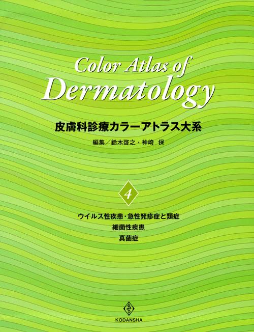 皮膚科診療カラーアトラス大系 (4)