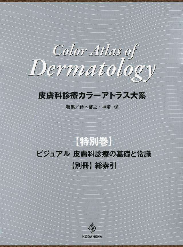 皮膚科診療カラーアトラス大系 特別巻ビジュアル皮膚科診療