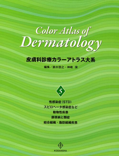 皮膚科診療カラーアトラス大系 (5)