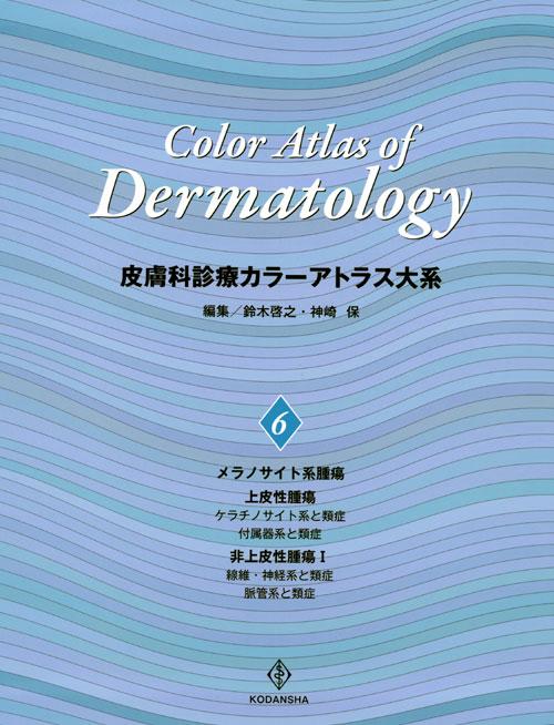 皮膚科診療カラーアトラス大系 (6)