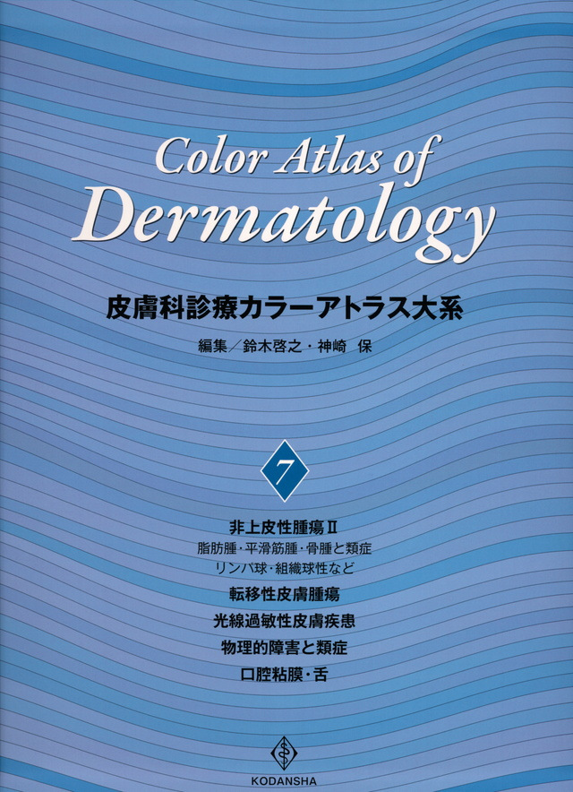 皮膚科診療カラーアトラス大系 (7)
