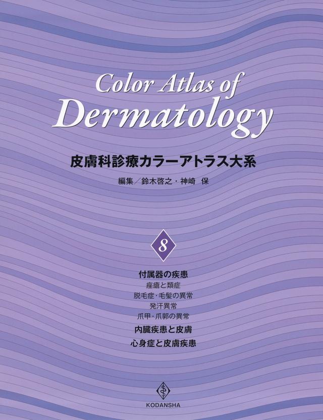 皮膚科診療カラーアトラス大系 (8)