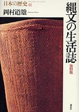 縄文の生活誌-改訂版