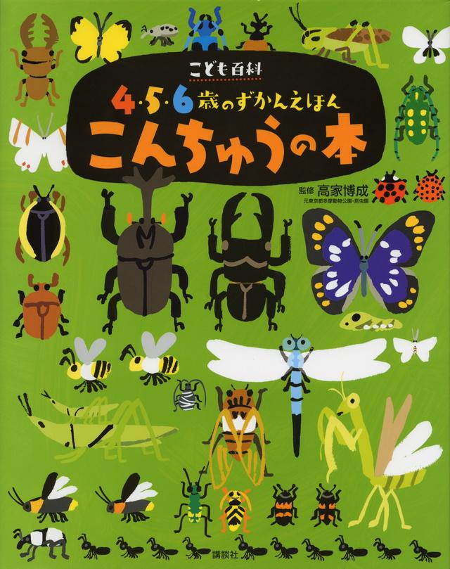 こども百科 4・5・6歳のずかんえほん こんちゅうの本