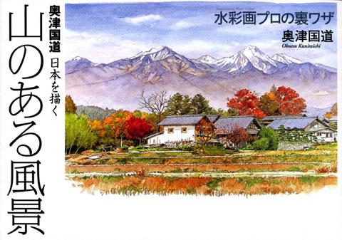 奥津国道 日本を描く