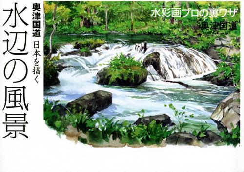 奥津国道 日本を描く 水辺の風景