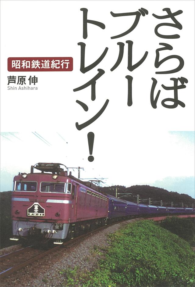 さらばブルートレイン! 昭和鉄道紀行