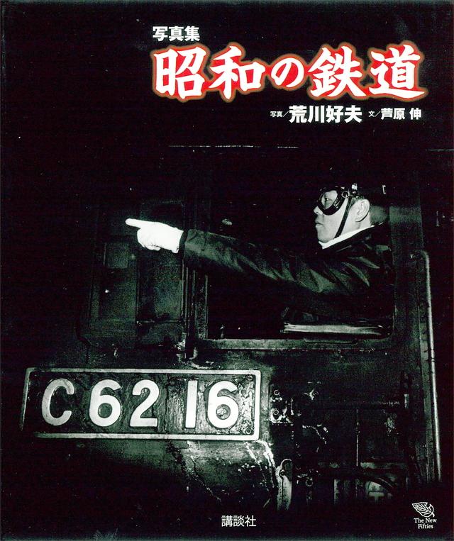 写真集 昭和の鉄道