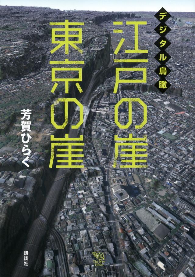 デジタル鳥瞰 江戸の崖 東京の崖
