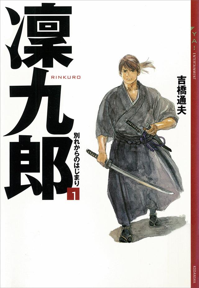 凜九郎(1)《別れからのはじまり》