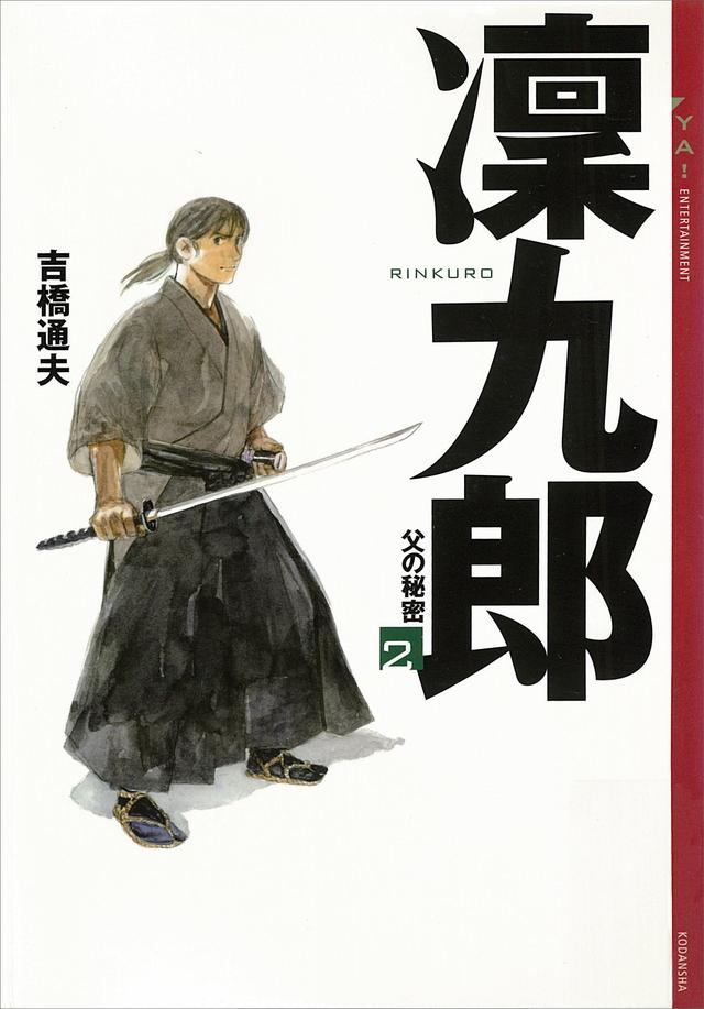 凜九郎(2)《父の秘密》