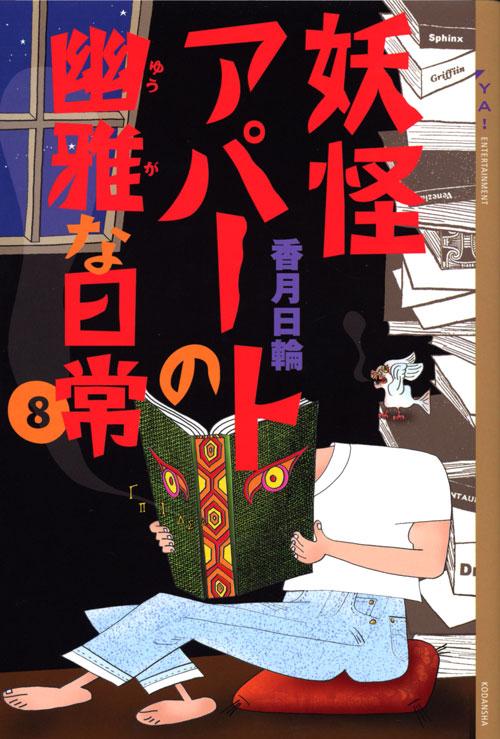 妖怪アパートの幽雅な日常(8)