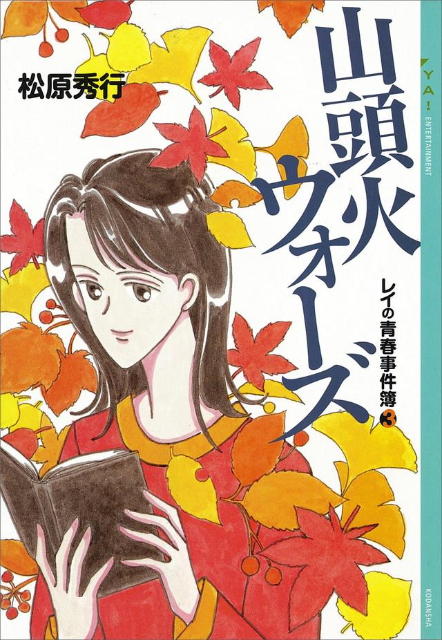 山頭火ウォーズ レイの青春事件簿(3)