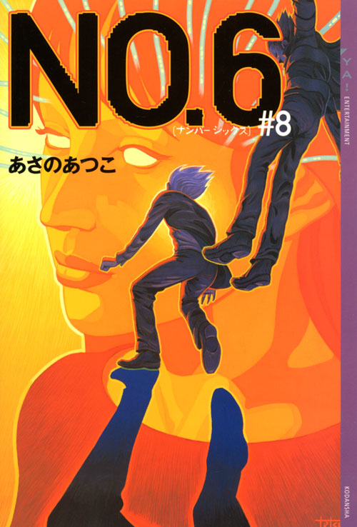 NO.6〔ナンバーシックス〕#8