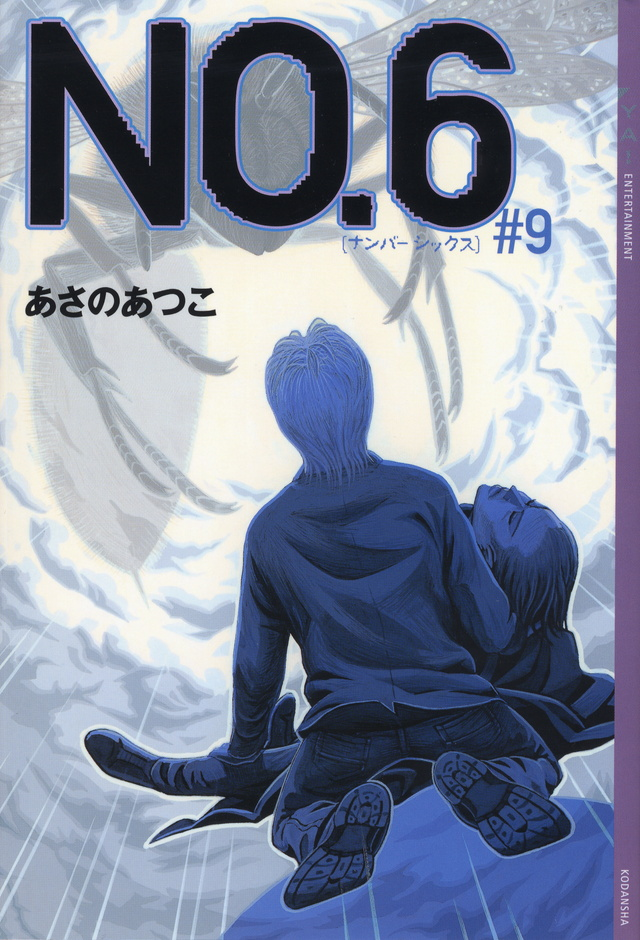 NO.6〔ナンバーシックス〕#9