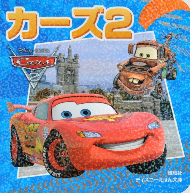 カーズ2(ディズニー)