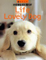 新・週末主義 大好きな犬と暮らす