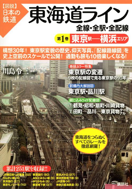 東海道ライン 全線・全駅・全配線 第1巻 東京駅-横浜エリア