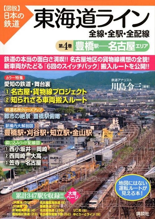 東海道ライン 全線・全駅・全配線 第4巻 豊橋駅-名古屋エリア