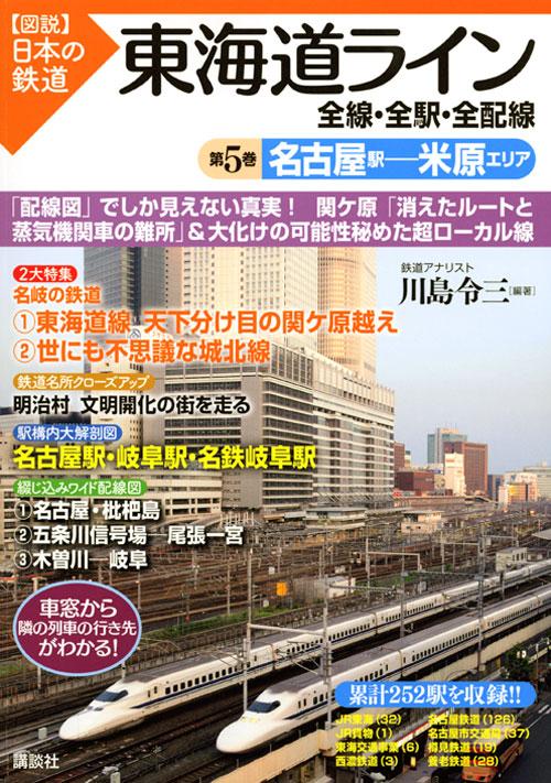 東海道ライン 全線・全駅・全配線 第5巻 名古屋駅-米原エリア