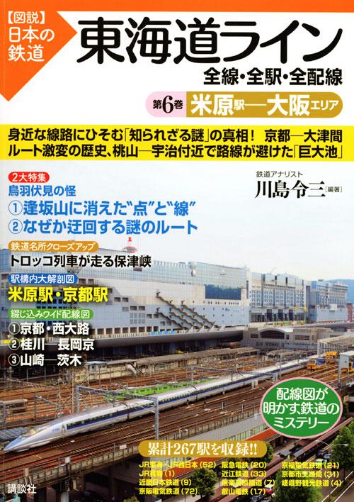 東海道ライン 全線・全駅・全配線 第6巻 米原駅-大阪エリア