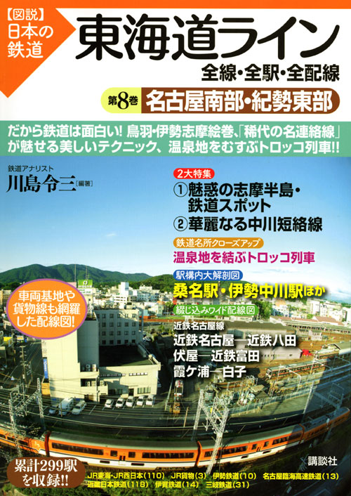 東海道ライン 全線・全駅・全配線 第8巻 名古屋南部・紀勢東部