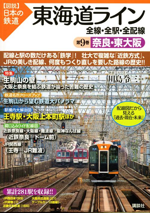 東海道ライン 全線・全駅・全配線 第9巻 奈良・東大阪