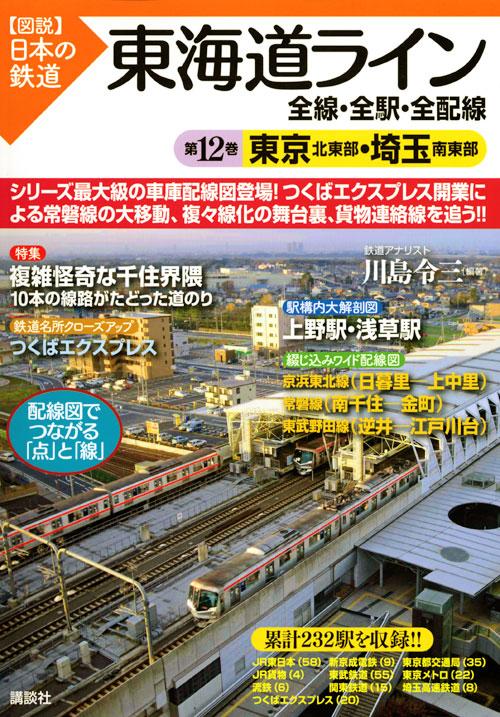 東海道ライン 全線・全駅・全配線 第12巻 東京北東部・埼玉南東部