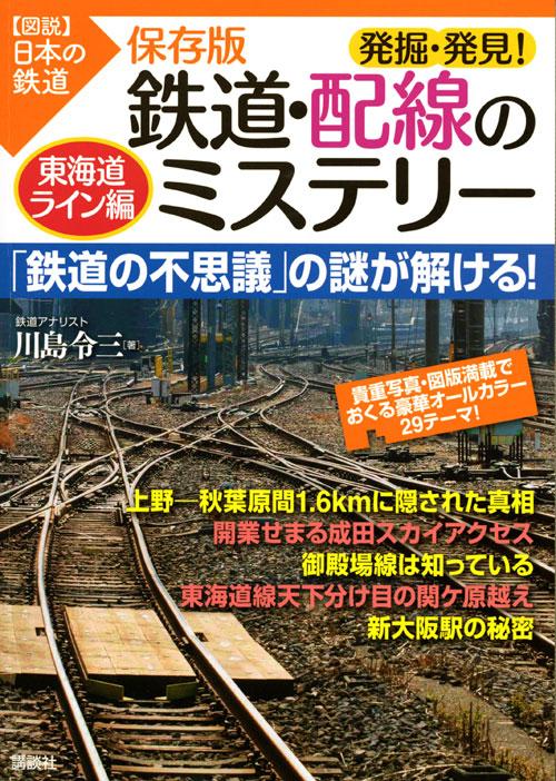 保存版 発掘・発見! 鉄道・配線のミステリー 東海道ライン編
