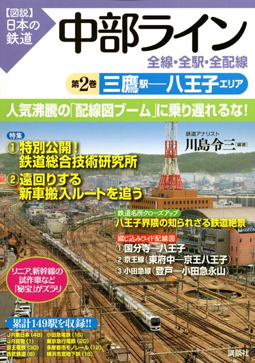 中部ライン 全線・全駅・全配線 第2巻 三鷹駅-八王子エリア