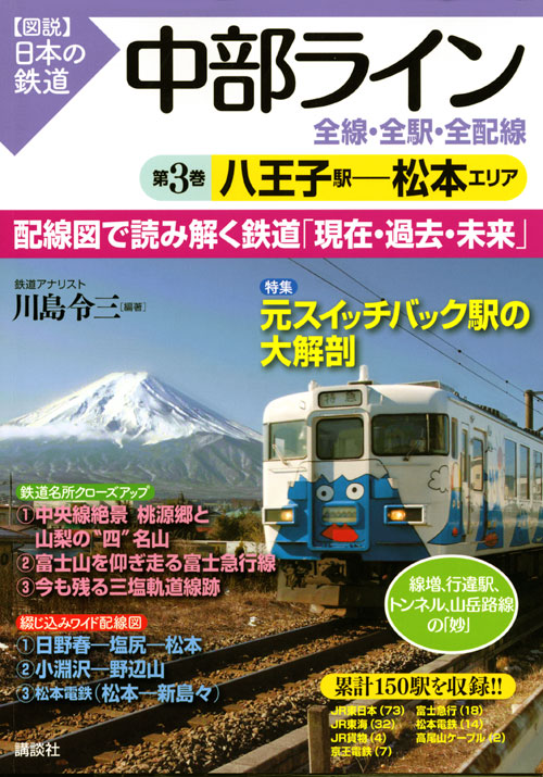 中部ライン 全線・全駅・全配線 第3巻 八王子駅-松本エリア