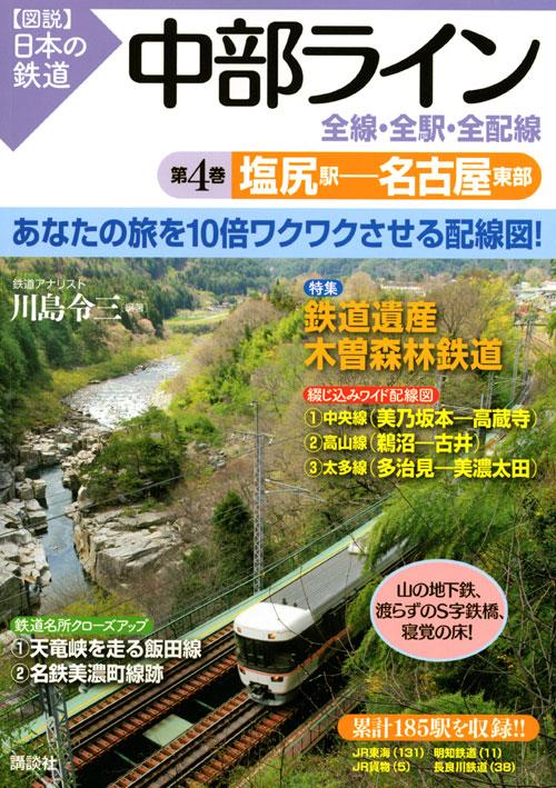 中部ライン 全線・全駅・全配線 第4巻 塩尻駅-名古屋東部