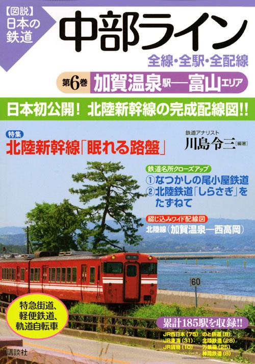 中部ライン 全線・全駅・全配線 第6巻 加賀温泉駅―富山エリア