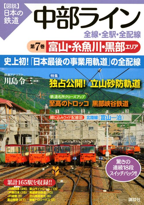 中部ライン 全線・全駅・全配線 第7巻 富山・糸魚川・黒部エリア