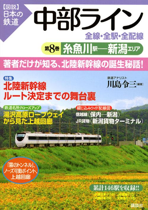 中部ライン 全線・全駅・全配線 第8巻 糸魚川駅―新潟エリア