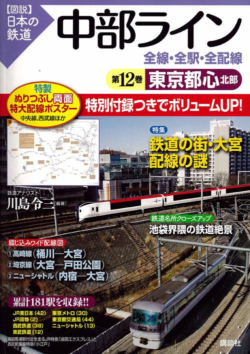 中部ライン 全線・全駅・全配線 第12巻 東京都心北部