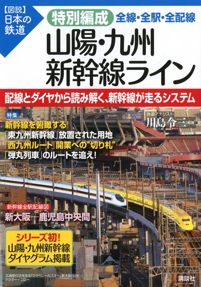 特別編成 山陽・九州新幹線ライン 全線・全駅・全配線