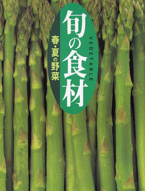 春・夏の野菜