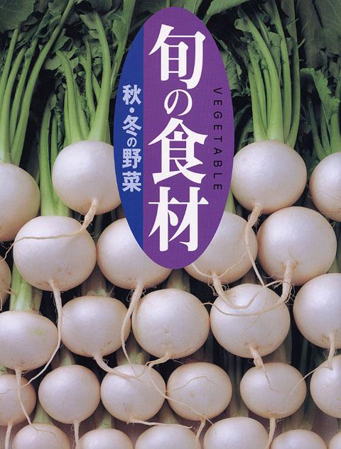 秋・冬の野菜