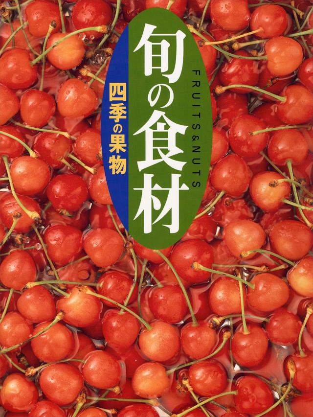 四季の果物