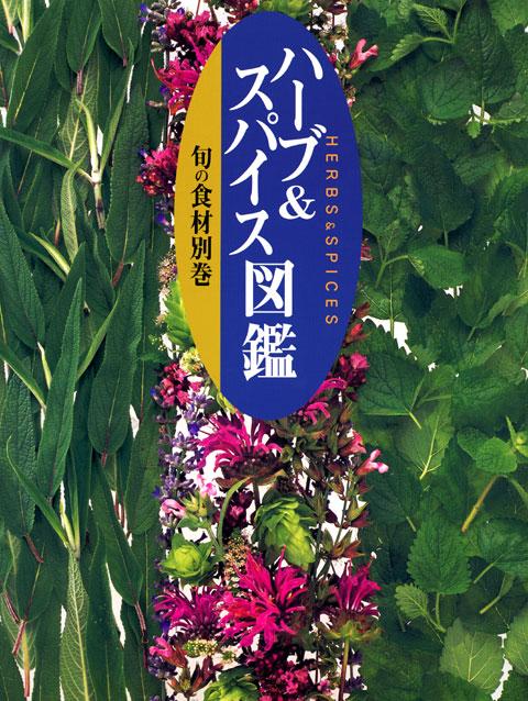 旬の食材 別巻 ハーブ&スパイス図鑑