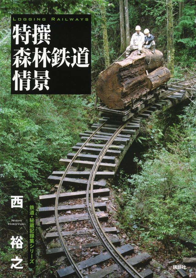 特撰 森林鉄道情景