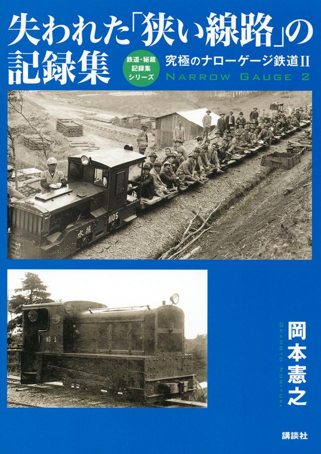 究極のナローゲージ鉄道2 失われた「狭い線路」の記録集