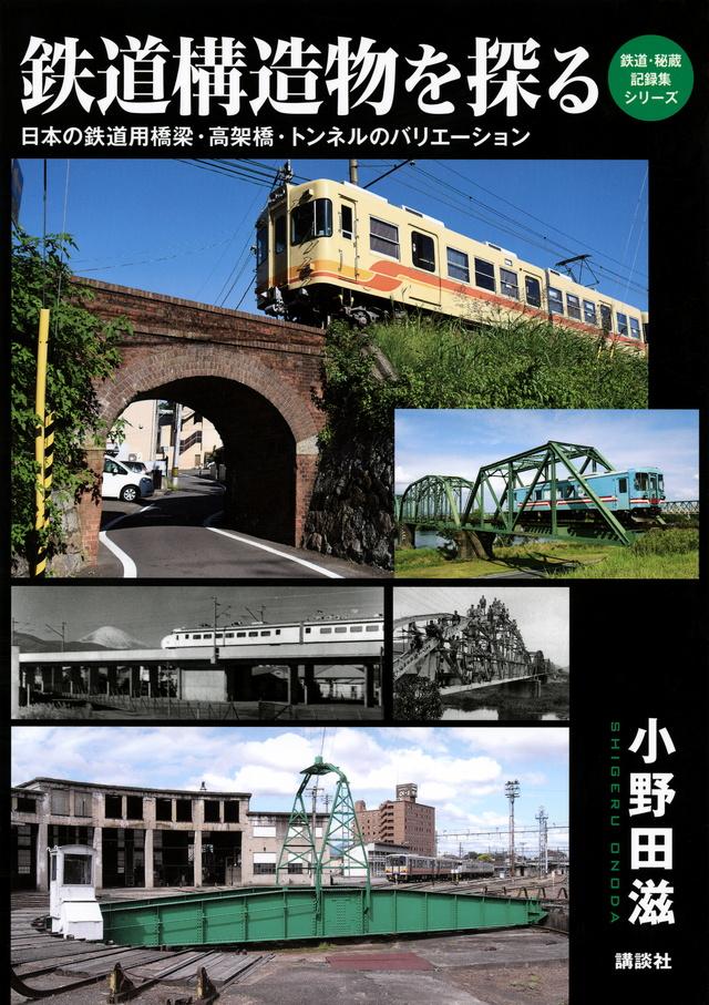 鉄道構造物を探る 日本の鉄道用橋梁・高架橋・トンネルのバリエーション