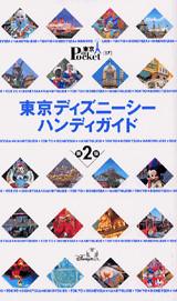 東京ディズニーシーハンディガイド第2版