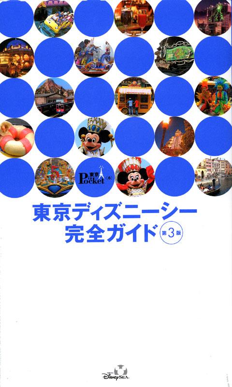 東京ディズニーシー完全ガイド 第3版