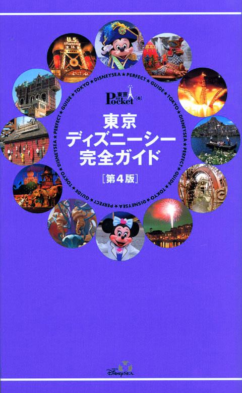 東京ディズニーシー完全ガイド 第4版