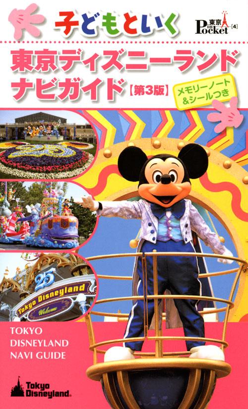 子どもといく東京ディズニーランド ナビガイド 第3版 メモリーノート&シールつき