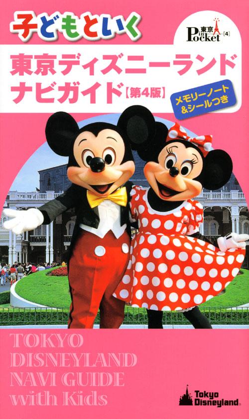 子どもといく東京ディズニーランド ナビガイド 第4版 メモリーノート&シールつき