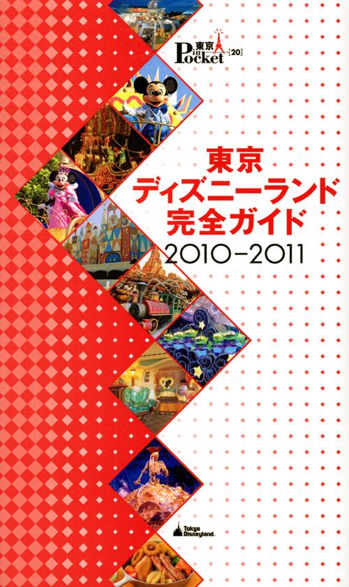 東京ディズニーランド完全ガイド 2010-2011